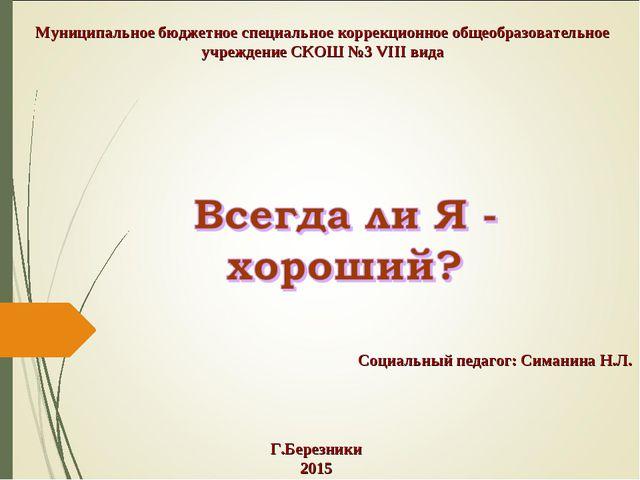 Социальный педагог: Симанина Н.Л. Муниципальное бюджетное специальное коррекц...