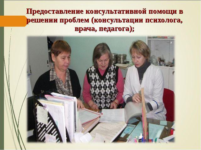 Предоставление консультативной помощи в решении проблем (консультации психол...