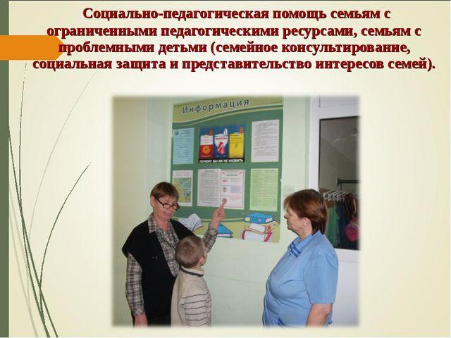 Социально-педагогическая помощь семьям с ограниченными педагогическими ресур...