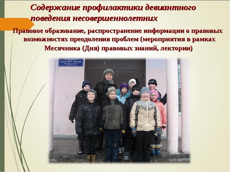 Содержание профилактики девиантного поведения несовершеннолетних Правовое обр...