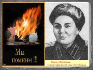 Маншук Маметова. Пулемётчица, Герой Советского Союза.