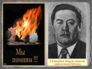 Р. Кошкарбаев. Водрузил знамя над одним из входов Рейхстага