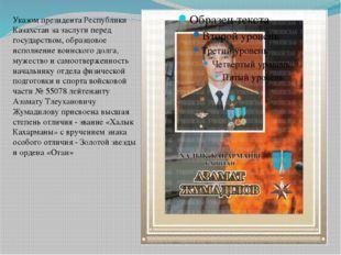 Указом президента Республики Казахстан за заслуги перед государством, образцо