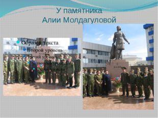 У памятника Алии Молдагуловой