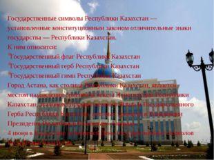 Государственные символы Республики Казахстан— установленные конституционным