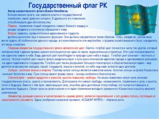 Государственный флаг РК Автор казахстанского флага Шакен Ниязбеков. Возникнов