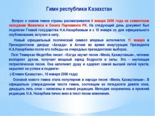 30 баллов Назовите авторов государственного герба РК.