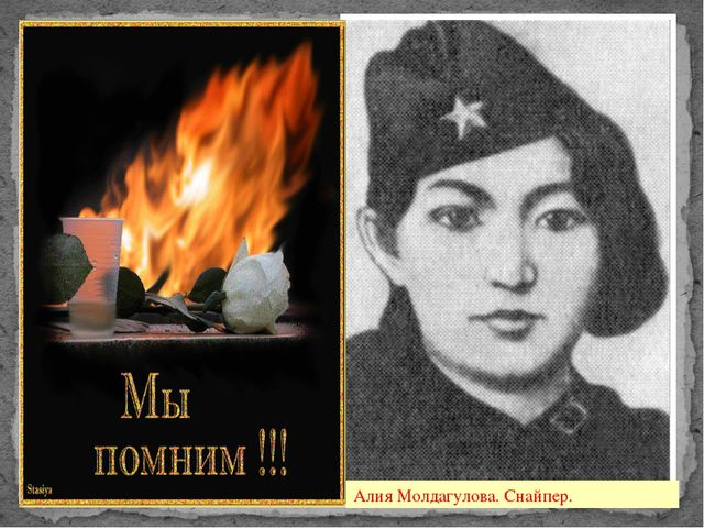 Алия Молдагулова. Снайпер.