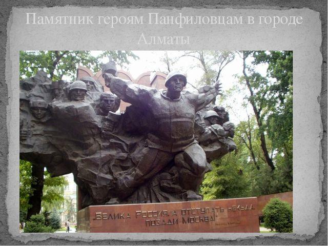 Памятник героям Панфиловцам в городе Алматы