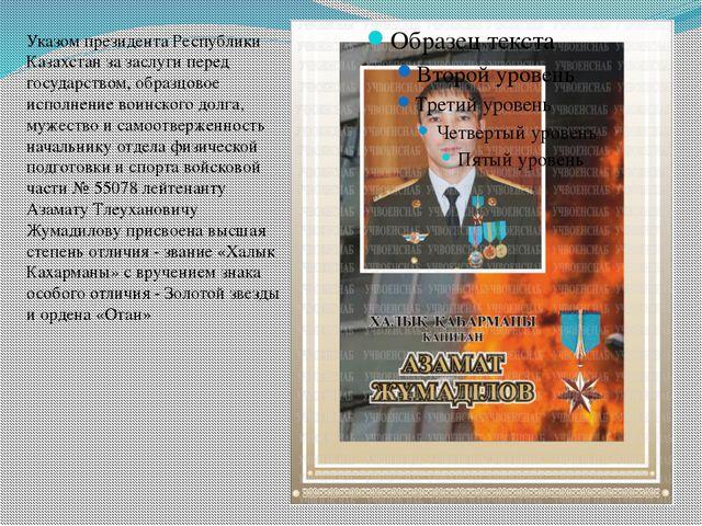 Указом президента Республики Казахстан за заслуги перед государством, образцо...