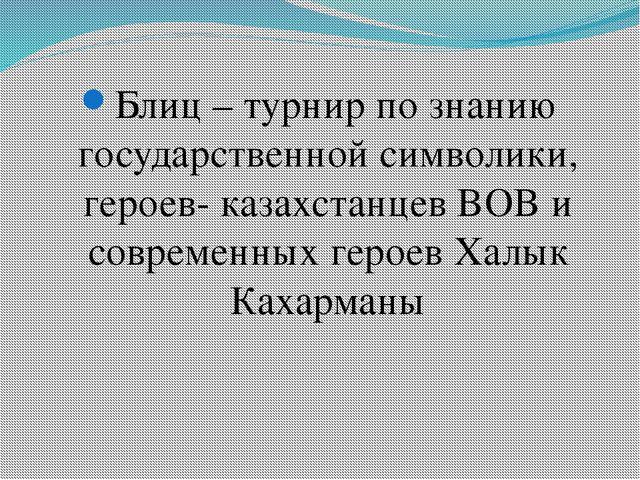 Блиц – турнир по знанию государственной символики, героев- казахстанцев ВОВ...