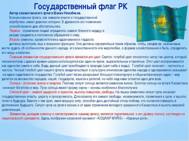 Государственный флаг РК Автор казахстанского флага Шакен Ниязбеков. Возникнов...