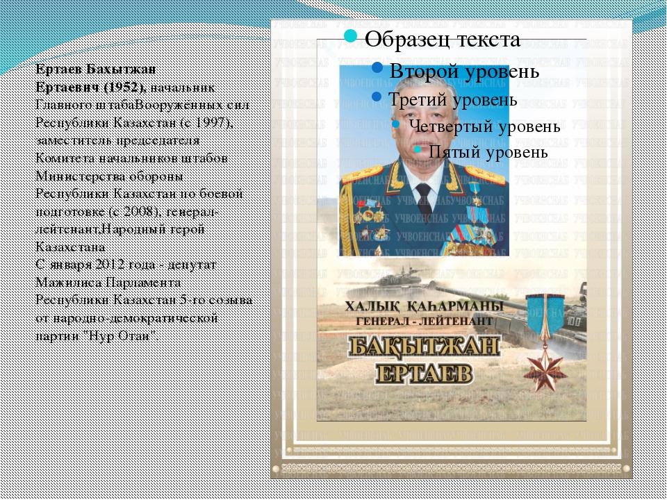 Ертаев Бахытжан Ертаевич(1952), начальник Главного штабаВооружённых сил Рес...