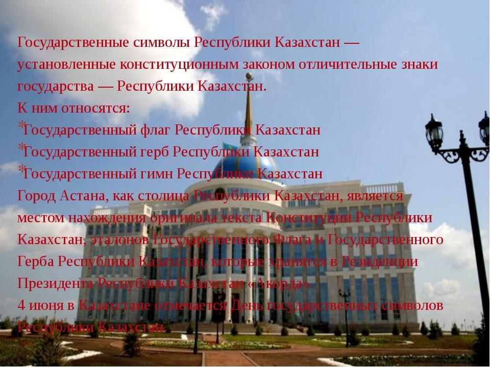Государственные символы Республики Казахстан— установленные конституционным...