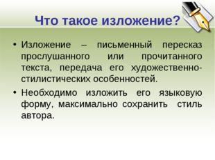 Что такое изложение? Изложение – письменный пересказ прослушанного или прочит