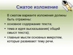 Сжатое изложение В сжатом варианте изложения должны быть отражены: основное