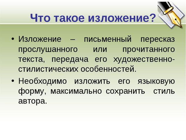 Что такое изложение? Изложение – письменный пересказ прослушанного или прочит...