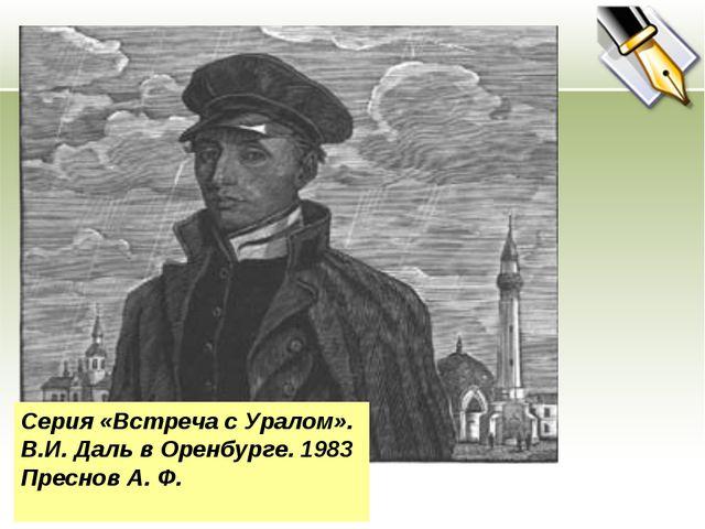 Серия «Встреча с Уралом». В.И. Даль в Оренбурге. 1983 Преснов А. Ф.
