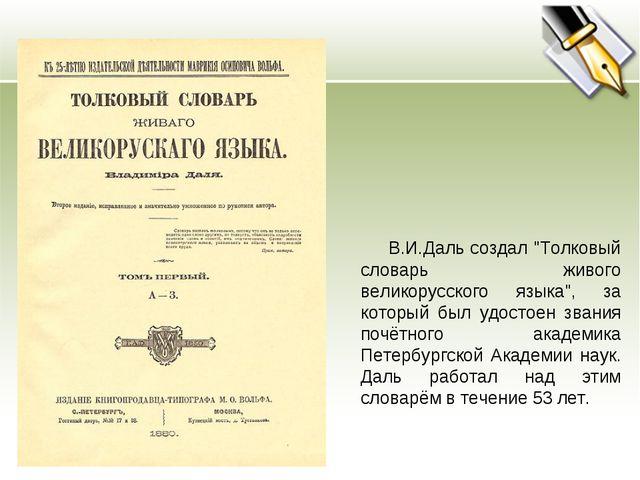 """В.И.Даль создал """"Толковый словарь живого великорусского языка"""", за который б..."""