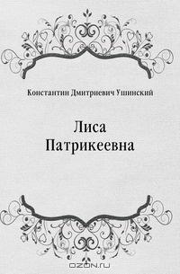 C:\Users\1\Pictures\Lisa_Patrikeevna.jpg