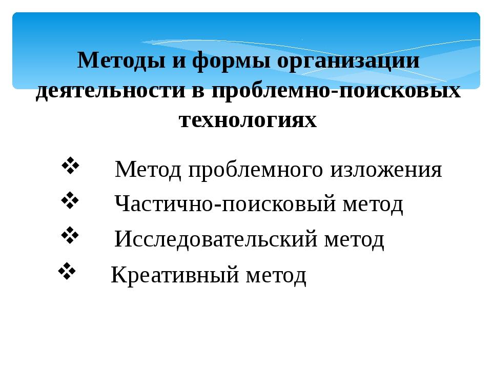 Методы и формы организации деятельности в проблемно-поисковых технологиях Ме...