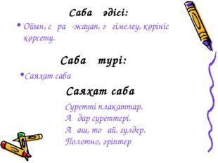 Сабақ әдісі: Ойын, сұрақ-жауап, әңгімелеу, көрініс көрсету. Сабақ түрі: Саяха