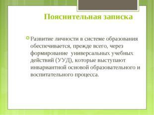 Пояснительная записка Развитие личности в системе образования обеспечивается,