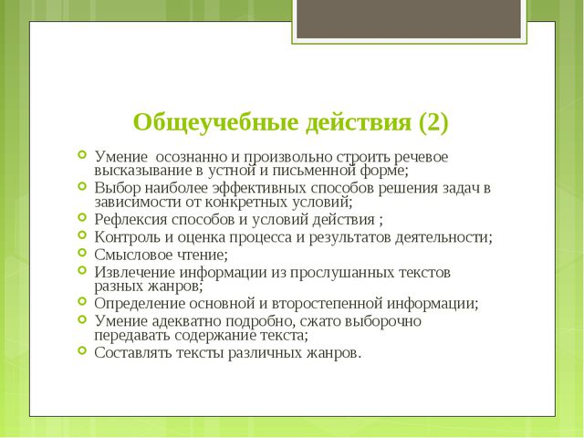 Общеучебные действия (2) Умение осознанно и произвольно строить речевое выска...