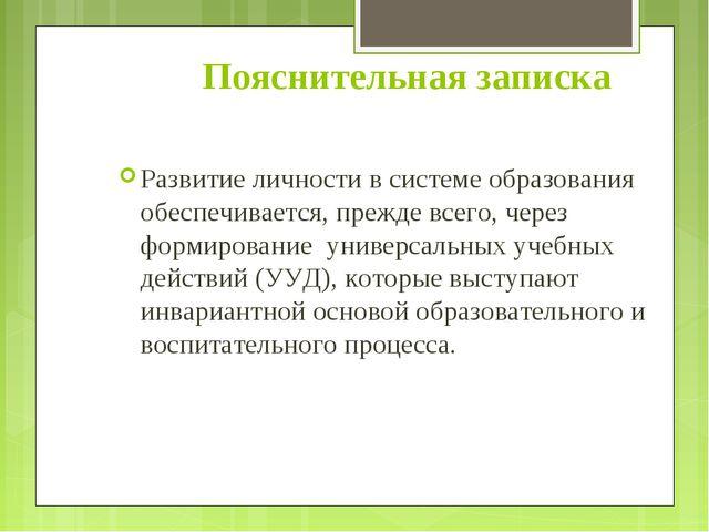 Пояснительная записка Развитие личности в системе образования обеспечивается,...