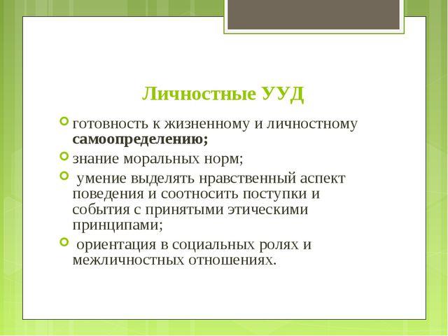Личностные УУД готовность к жизненному и личностному самоопределению; знание...
