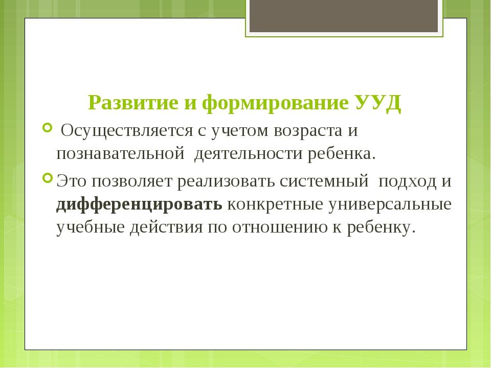 Развитие и формирование УУД Осуществляется с учетом возраста и познавательной...