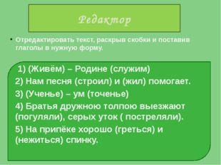 Отредактировать текст, раскрыв скобки и поставив глаголы в нужную форму. Ред