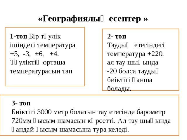 «Географиялық есептер » 1-топ Бір тәулік ішіндегі температура +5, -3, +6,...