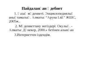 Пайдаланған әдебиет 1. Қазақ мәдениеті. Энциклопедиялық анықтамалық. Алматы: