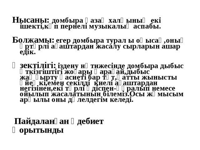 Нысаны: домбыра қазақ халқының екі ішекті,көп пернелі музыкалық аспабы. Болж...