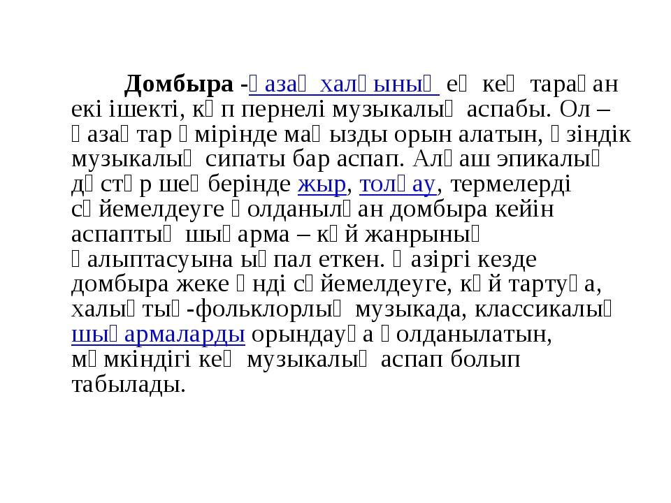 Домбыра -қазақ халқының ең кең тараған екі ішекті, көп пернелі музыкалық асп...