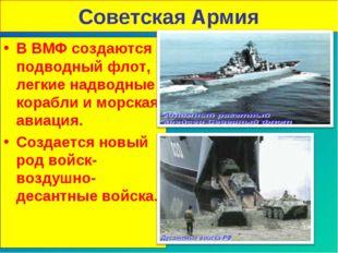 Советская Армия В ВМФ создаются подводный флот, легкие надводные корабли и мо