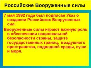 Российские Вооруженные силы 7 мая 1992 года был подписан Указ о создании Росс