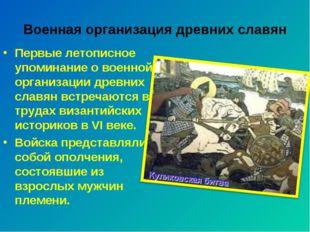 Военная организация древних славян Первые летописное упоминание о военной орг