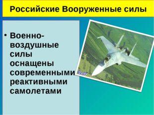 Российские Вооруженные силы Военно-воздушные силы оснащены современными реакт
