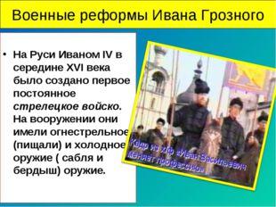 Военные реформы Ивана Грозного На Руси Иваном IV в середине XVI века было соз