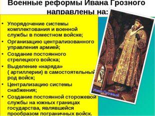 Военные реформы Ивана Грозного направлены на: Упорядочение системы комплектов