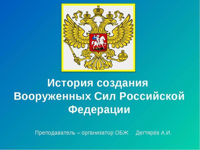История создания Вооруженных Сил Российской Федерации Преподаватель – организ...