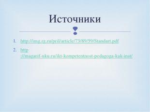 http://img.rg.ru/pril/article/73/89/59/Standart.pdf http://magarif-uku.ru/ikt