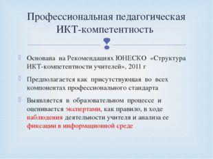 Основана на Рекомендациях ЮНЕСКО «Структура ИКТ-компетентности учителей», 201