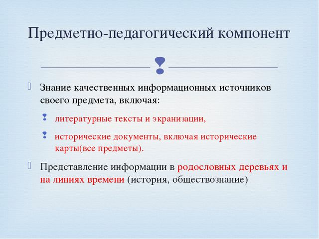 Знание качественных информационных источников своего предмета, включая: литер...