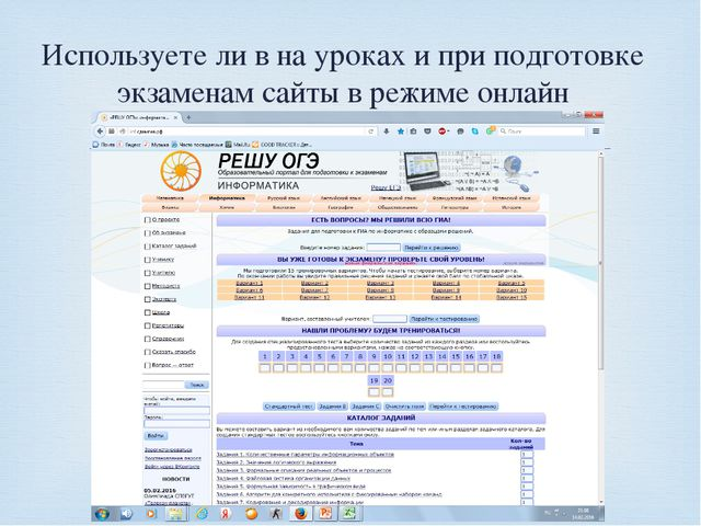 Используете ли в на уроках и при подготовке экзаменам сайты в режиме онлайн 