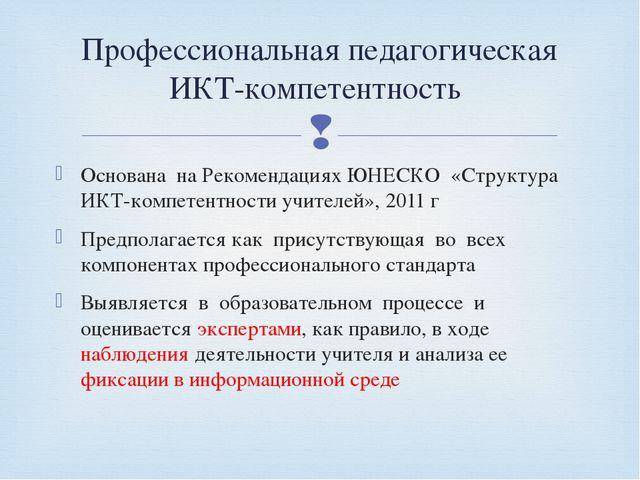 Основана на Рекомендациях ЮНЕСКО «Структура ИКТ-компетентности учителей», 201...