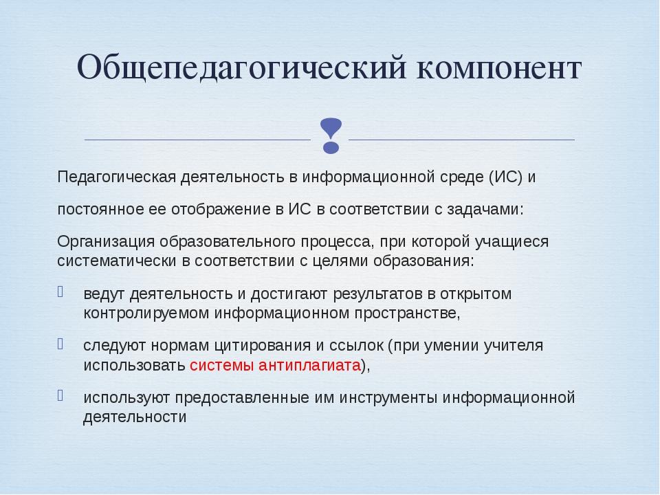 Педагогическая деятельность в информационной среде (ИС) и постоянное ее отобр...