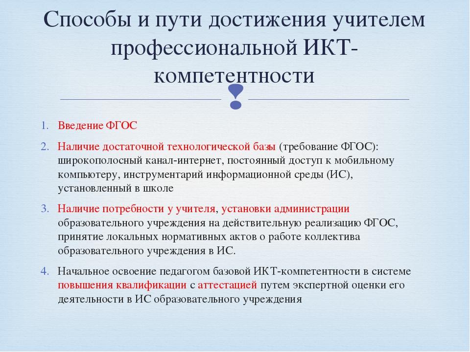 Введение ФГОС Наличие достаточной технологической базы (требование ФГОС): шир...